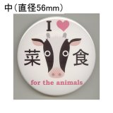 缶バッジピンタイプ=中(56mm)=「アイラブ菜食 for the animals 牛」