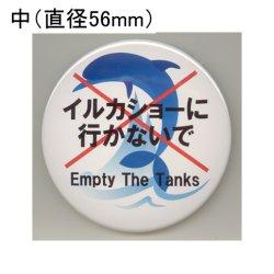 イルカショーに行かないで Empty The Tanks イルカ